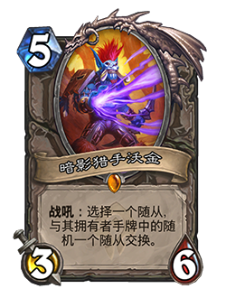 Shadow Hunter Vol'jin is a 5 mana, 3/6, with a Battlecry that has you choose a minion and swap it with a random one in its owners hand.