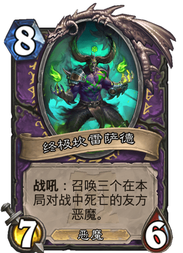 Kanrethad Prime - 8 mana, 7 attack, 6 health - Keyword: Battlecry: Summon 3 friendly Demons that died this game. (Demon)
